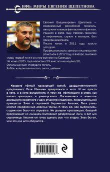 Обложка сзади Демоны, коты и короли Евгений Щепетнов