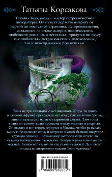 Обложка сзади Старинный орнамент везения Татьяна Корсакова