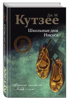 Кутзее Дж.М. - Школьные дни Иисуса обложка книги