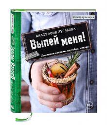 Зурабова А.М. - Выпей меня! Домашние наливки, настойки, ликеры обложка книги