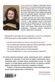 Обложка сзади HR как он есть Татьяна Кожевникова