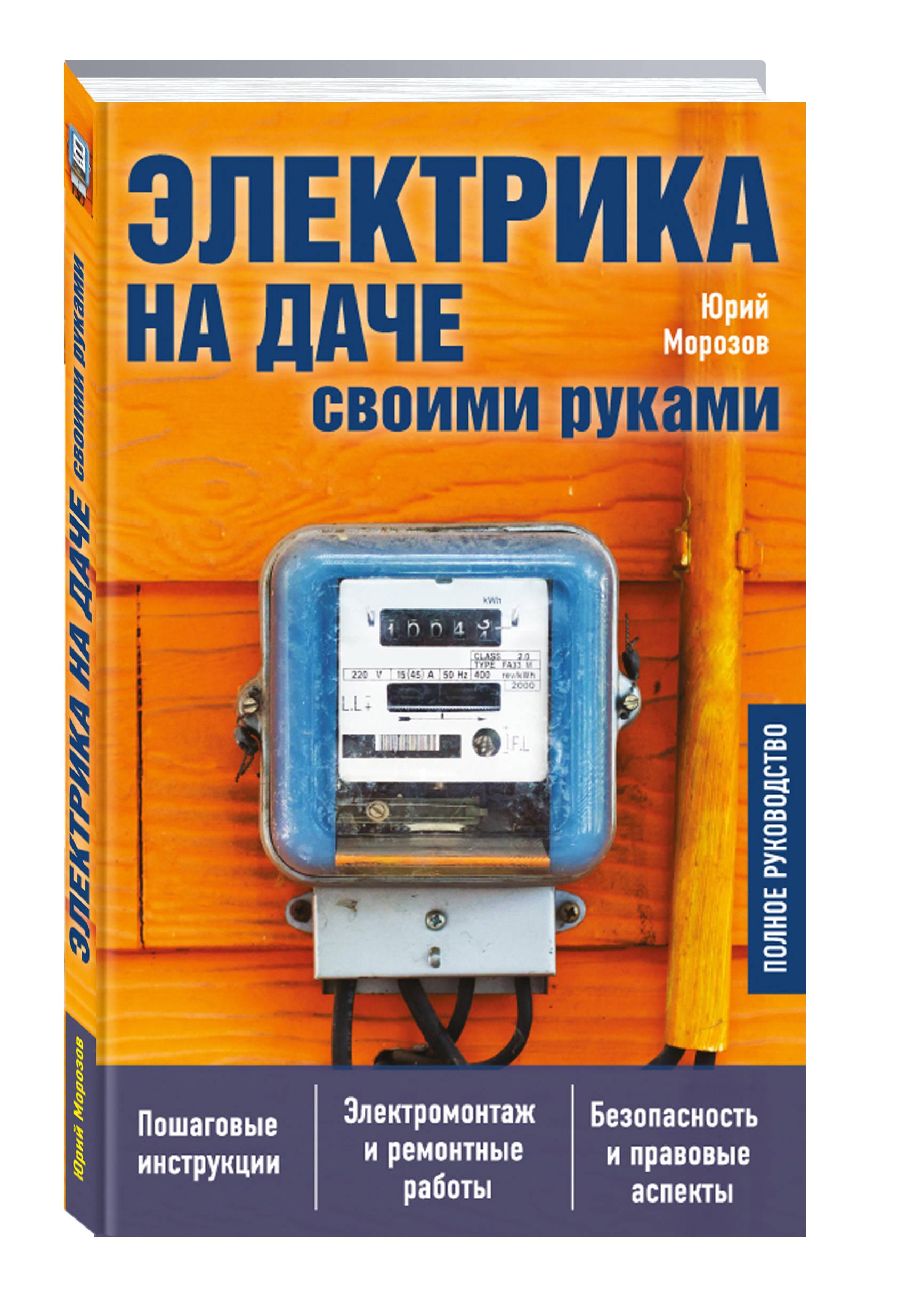 Электрика на даче своими руками ( Ю. Морозов  )