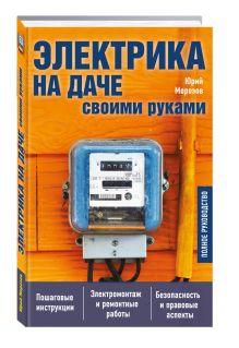 Ю. Морозов - Электрика на даче своими руками обложка книги