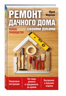 Морозов Ю. - Ремонт дачного дома своими руками обложка книги