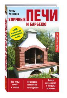 Алексеев И. А. - Уличные печи и барбекю обложка книги