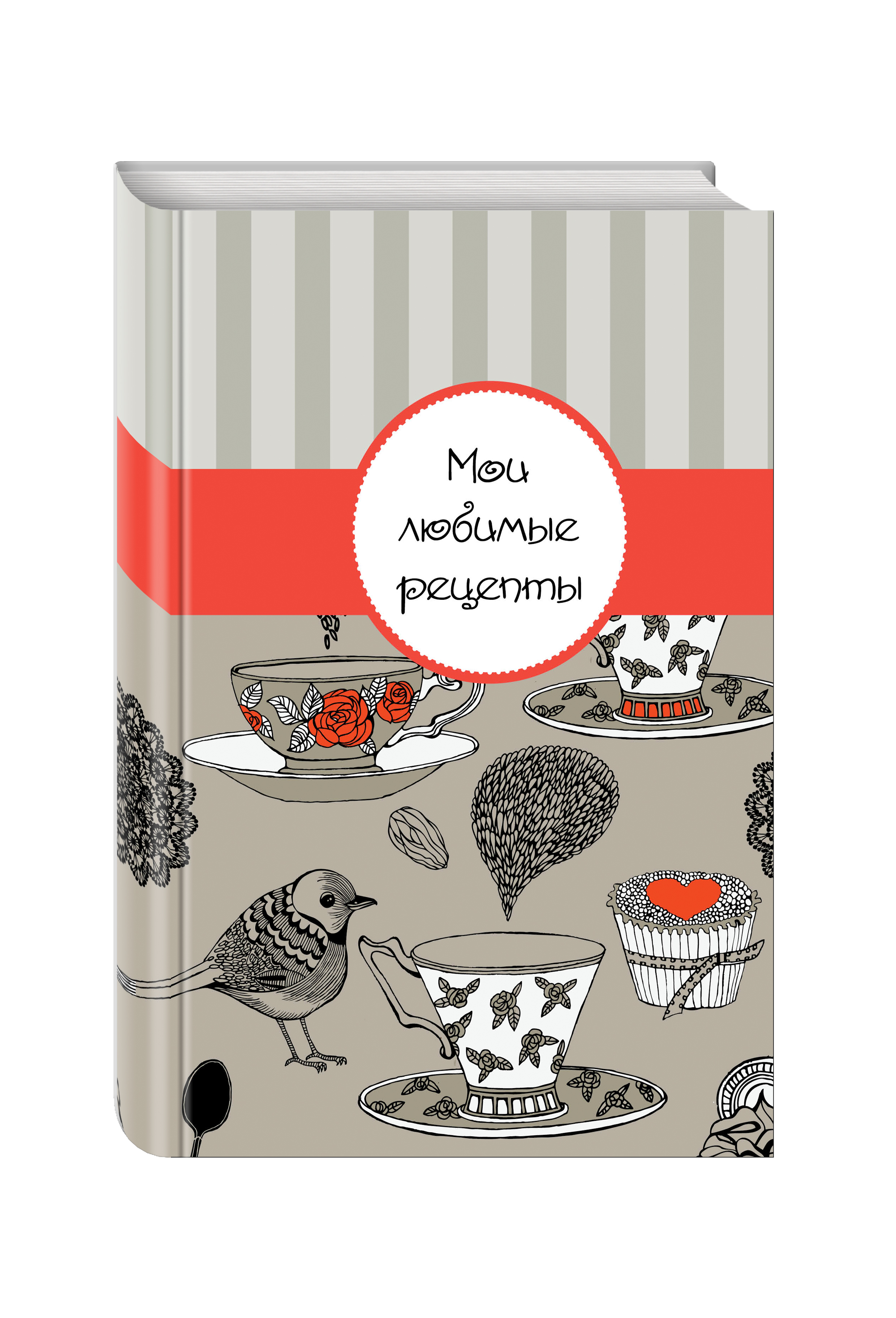 Мои любимые рецепты. Книга для записи рецептов (а5_Птичка) вкусные истории книга для записи рецептов