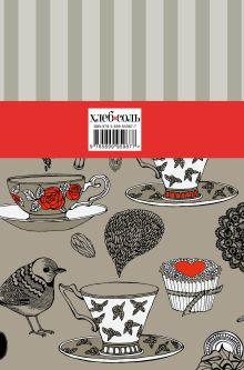 Обложка сзади Мои любимые рецепты. Книга для записи рецептов (а5_Птичка)