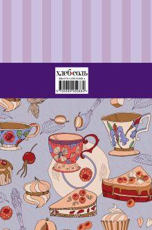 Обложка сзади Мои любимые рецепты. Книга для записи рецептов (а5_Чай с пирогом)