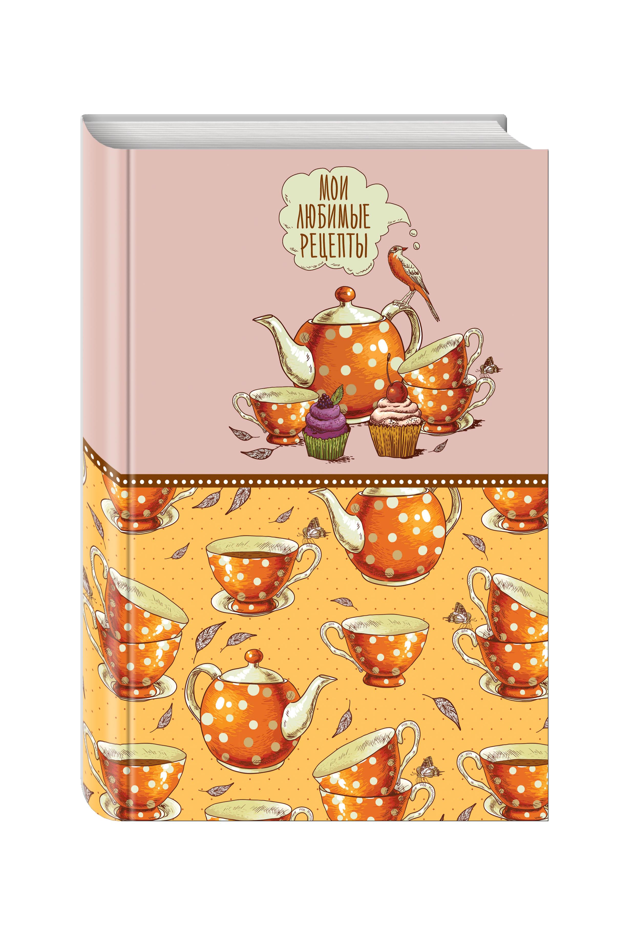 Мои любимые рецепты. Книга для записи рецептов (а5_Оранжевое чаепитие) вкусные истории книга для записи рецептов
