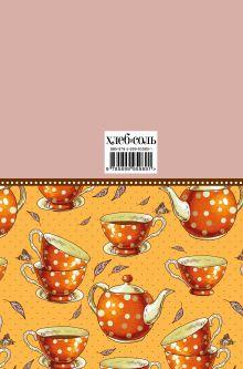 Обложка сзади Мои любимые рецепты. Книга для записи рецептов (твердый пер._а5_Оранжевое чаепитие)