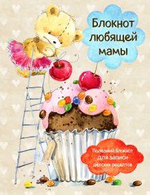 Обложка Блокнот любящей мамы. Полезные блокноты для записи детских рецептов (Капкейк и вишни)