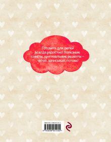 Обложка сзади Блокнот любящей мамы. Полезные блокноты для записи детских рецептов (Капкейк и вишни)