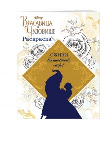 - Раскраска (Красавица и Чудовище) обложка книги