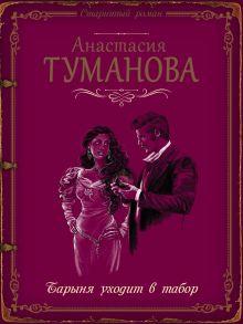 Обложка Барыня уходит в табор Анастасия Туманова
