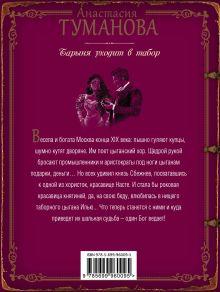 Обложка сзади Барыня уходит в табор Анастасия Туманова