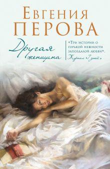 Обложка Другая женщина Евгения Перова