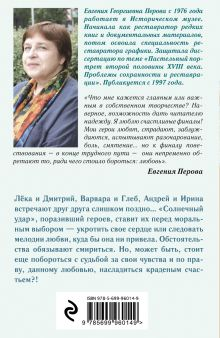 Обложка сзади Другая женщина Евгения Перова
