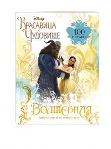 - Волшебная книга игр и головоломок (+100 наклеек) обложка книги