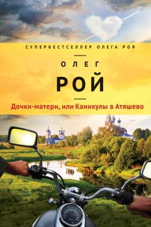 Обложка Дочки-матери, или Каникулы в Атяшево Олег Рой
