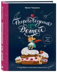 - Печем с детьми обложка книги