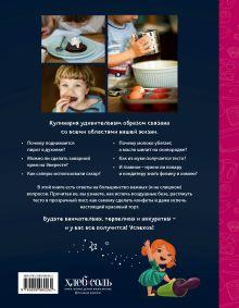 Обложка сзади Пироговедение для детей Ирина Чадеева