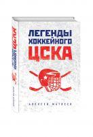 Матвеев А. - Легенды хоккейного ЦСКА' обложка книги