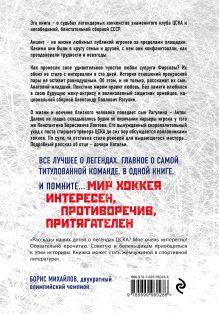 Обложка сзади Легенды хоккейного ЦСКА Алексей Матвеев