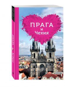 Александрова А. - Прага и Чехия для романтиков. 2-е изд. обложка книги