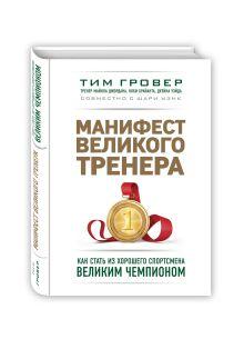 Гровер Т., Уэнк Ш. - Манифест великого тренера. Как стать из хорошего спортсмена великим чемпионом обложка книги