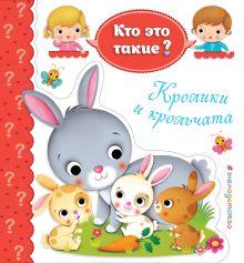 Обложка Кролики и крольчата