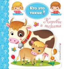 Обложка Коровы и телята
