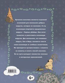 Обложка сзади Вирусы Максим Фадеев