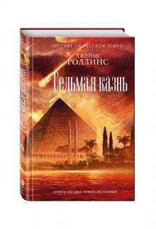 Роллинс Дж. - Седьмая казнь обложка книги
