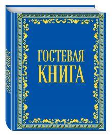 - Гостевая книга в бархате обложка книги
