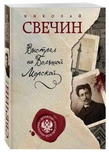 Свечин Н. - Выстрел на Большой Морской обложка книги