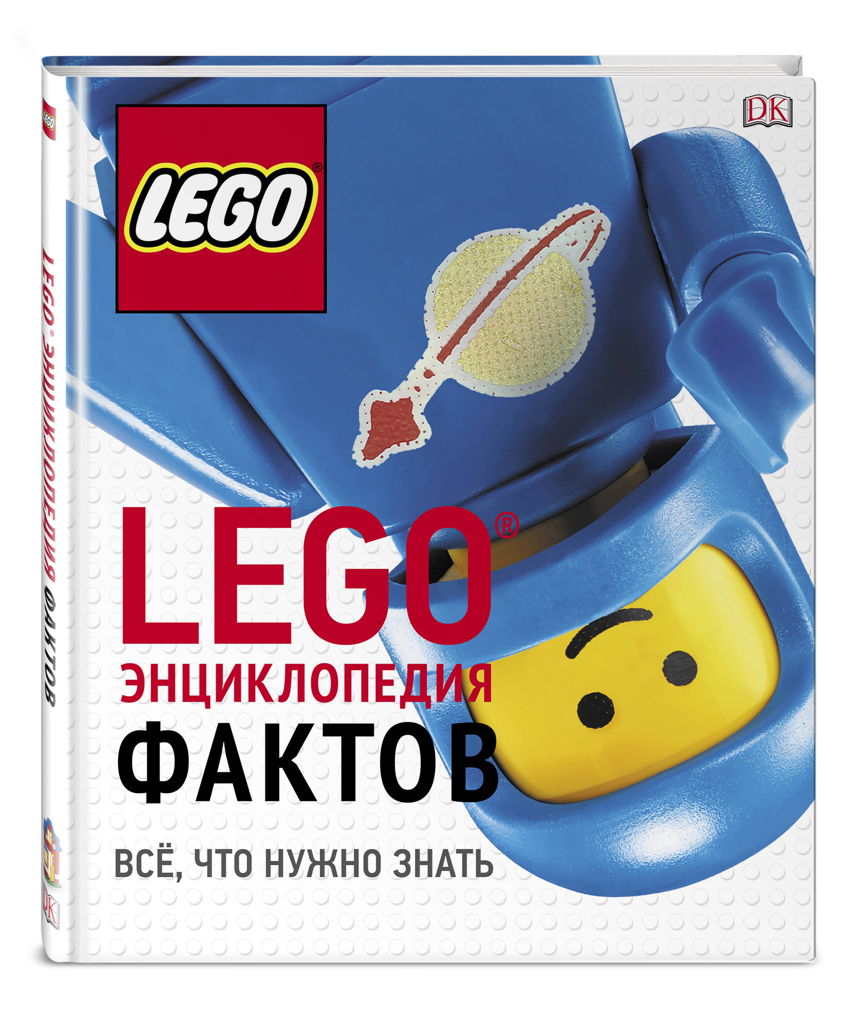Купить со скидкой LEGO Энциклопедия фактов