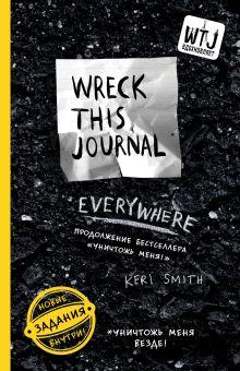 Обложка Уничтожь меня везде! (англ. название Wreck This Journal Everywhere) (для ПР) Кери Смит