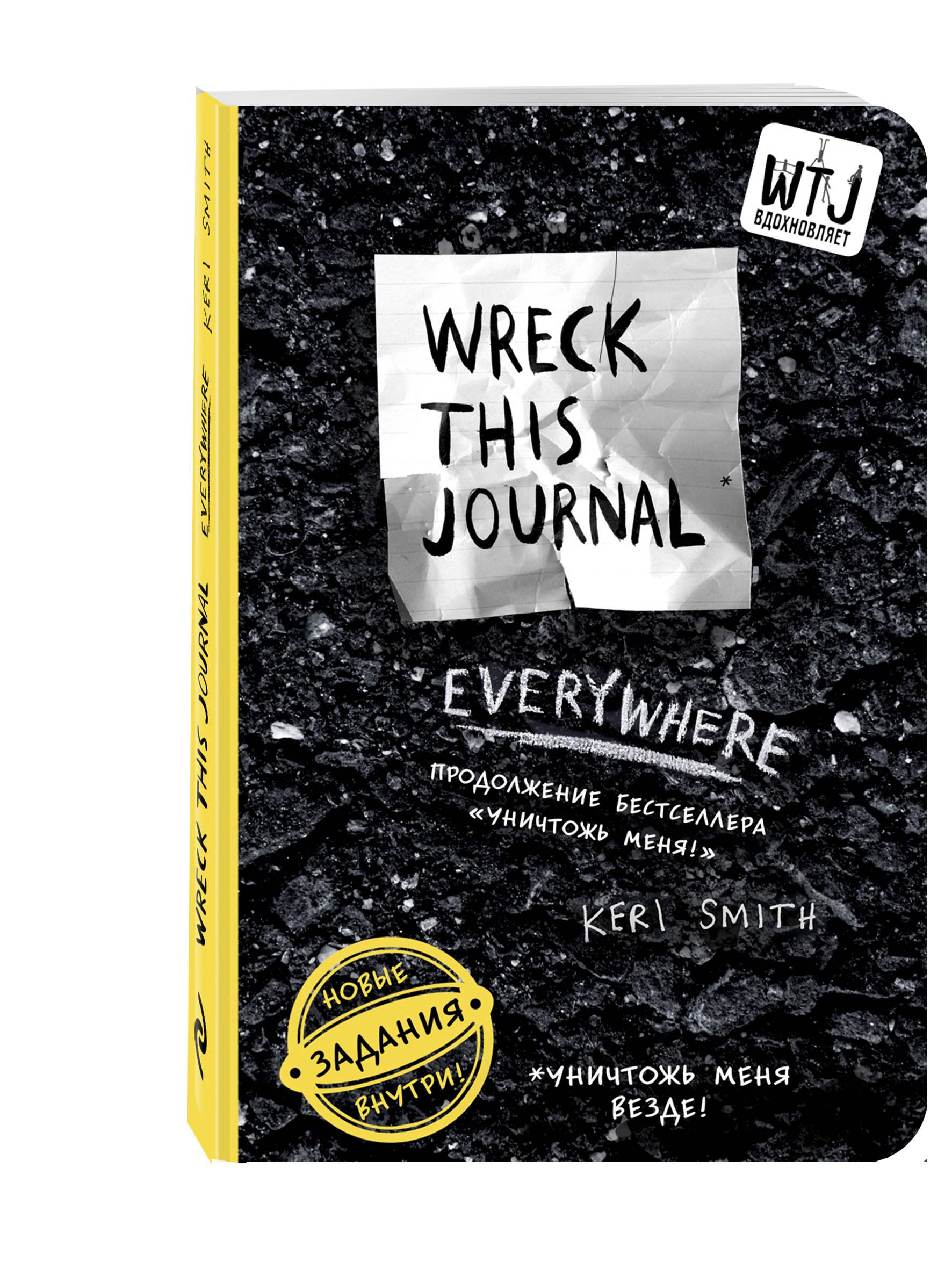 Уничтожь меня везде! (англ. название Wreck This Journal Everywhere) (для ПР)