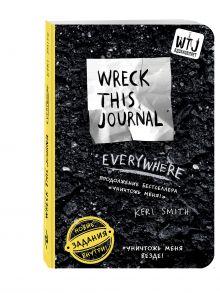 Уничтожь меня везде! (англ. название Wreck This Journal Everywhere) (для ПР) обложка книги