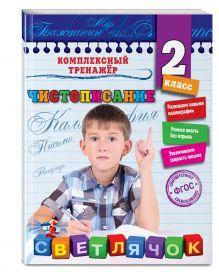 Собчук Е.С. - Чистописание. 2-й класс обложка книги