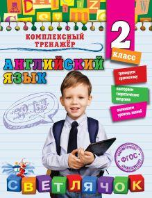 Обложка Английский язык. 2-й класс Ю.В. Чимирис