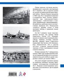 Обложка сзади Истребитель Ла-7. Гроза реактивных «мессеров» Николай Якубович