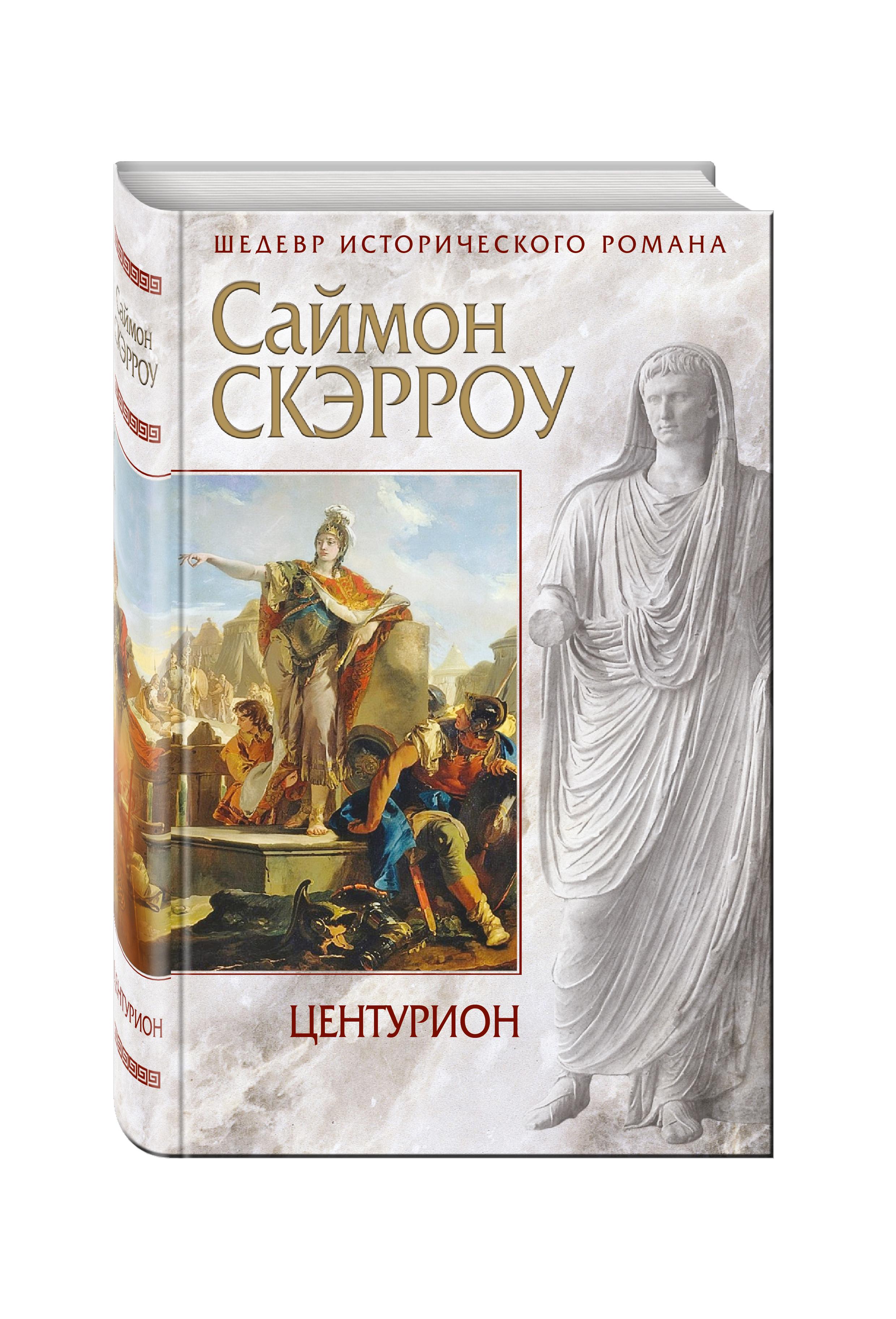 Центурион ( Скэрроу С.  )