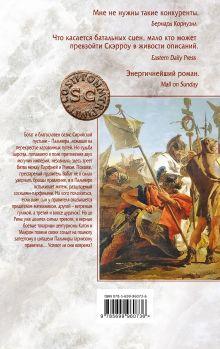 Обложка сзади Центурион Саймон Скэрроу