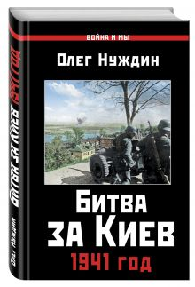 Нуждин О. - Битва за Киев. 1941 год обложка книги