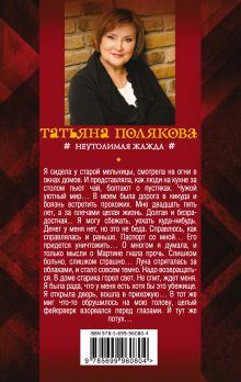 Обложка сзади Неутолимая жажда Татьяна Полякова