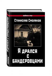 Смоляков С.Н. - Я дрался с бандеровцами обложка книги