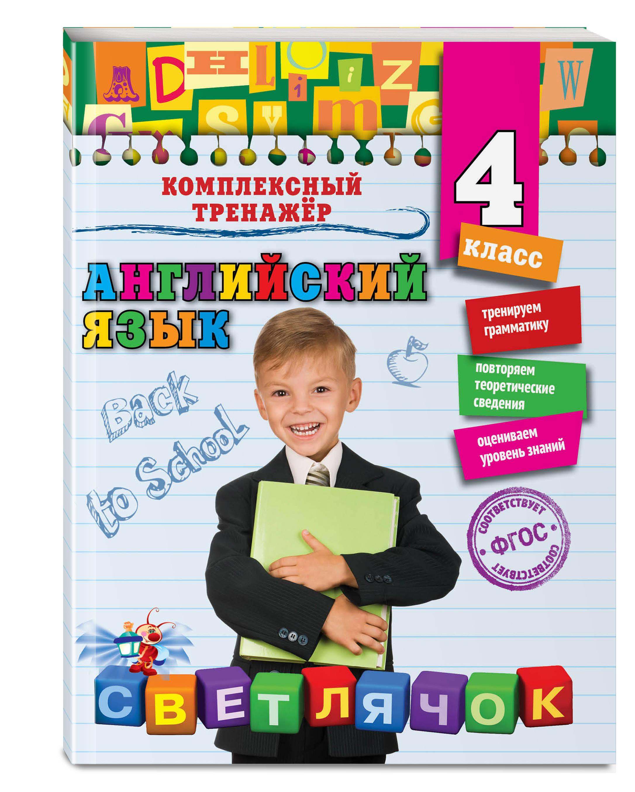 Английский язык. 4-й класс