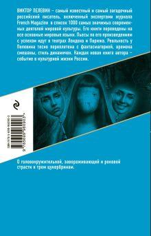 Обложка сзади Любовь к трем цукербринам Виктор Пелевин