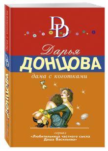 Донцова Д.А. - Дама с коготками обложка книги